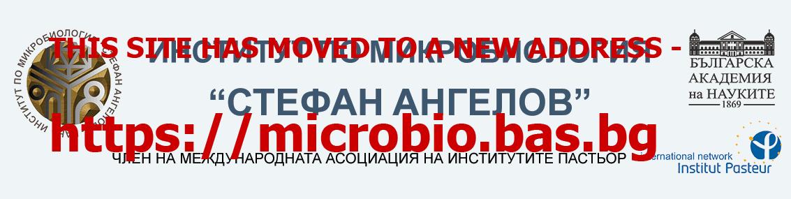 """Институт по микробиология """"Стефан Ангелов"""""""